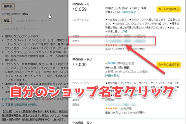 Amazonの自分のストアURLの確認方法【出品者ID】
