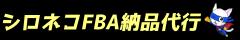 amazonのfba納品や出品代行なら業界最安のシロネコFBA納品代行